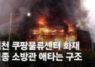 화마 덮친 쿠팡센터 붕괴 우려…실종 구조대장 수색 중단