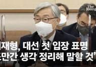 """최재형, 대선 출마 묻자 """"NO"""" 대신 """"숙고하고 있다"""""""