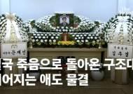 쿠팡 물류센터 '초진' 판정…경찰, 스프링클러 인위 작동 여부 수사