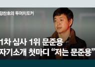 """[단독]김동연 대선출마 임박…""""송영길 전화 계속 안받았다"""""""