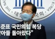 """""""난 국힘 맏아들"""" 돌아오자마자 윤석열 때린 홍준표"""