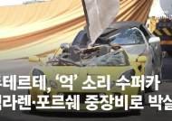 '억 소리' 수퍼카 21대 박살···부패와 전쟁 두테르테 초강수 [영상]