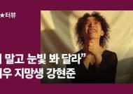 """[별★터뷰] """"내 키 아닌 연기 봐 달라"""" 배우 지망생 강현준"""