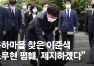 """봉하마을 간 이준석, 권양숙 여사 만나 """"盧 폄훼 제가 막겠다"""""""