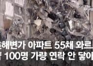 마이애미 해변가 아파트 55채 와르르···안방 드러낸 현장 참혹[영상]