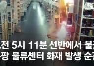 쿠팡 물류창고 발화 당시 CCTV 보니…순식간에 번진 불[영상]
