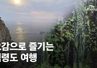 [영상] 오감으로 즐기는 백령도 여행