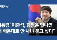 """이준석, 北김정은 본다면? """"왜 배운대로 안사냐 묻겠다"""" [정치언박싱]"""