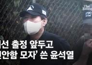 """X파일 속 """"尹아내 내연남 있다""""…9년전 法 """"허위사실"""" 판결"""