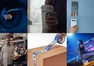 [Biz & Now] 제일기획, 세계최대 광고제 8개 본상