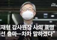 """최재형, 감사원 떠났다…문 대통령 """"바람직하지 않은 선례"""""""