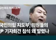 [단독]국힘 지도부, 의원들에 전화해 尹회견 참석 말렸다