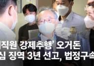 """오거돈 징역 3년 법정구속, 법원 """"권력에 의한 성추행"""""""