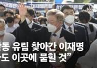 "TK 찾은 이재명 ""나도 안동에 묻힐 것""…가족사 논란도 정면돌파"