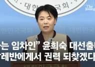 """대선 나선 윤희숙 """"尹 페이스메이커 아냐…文정부는 탈레반"""""""
