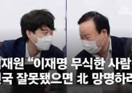 """김재원 """"이재명 무식한 사람…건국 잘못됐으면 北 망명하라"""""""