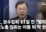 """文, 민노총 집회 이틀뒤 딱 한줄 """"조치 취하지 않을 수 없다"""""""