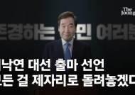 """곳곳서 이재명 겨냥한 이낙연의 출마 선언…""""모든 걸 제 자리로"""""""