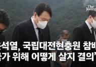 """대전현충원 찾은 윤석열 """"국가 위해 어떻게 살아야 하는지 다시 한번 각오"""""""