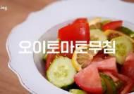 제철 토마토와 아삭한 오이로 여름 별미 만들어요.