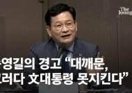 """대깨문 내홍 와중에, 이철희 """"대통령과 척지면 대선 못 이겨"""""""