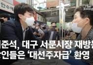"""이준석 """"윤석열·최재형, 8월 버스 탈 것…두 차례 컷오프"""""""
