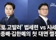윤석열·조국 센놈만 팬다···프로고발러 법세련·사세행 대표 썰전[영상]