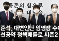 """이준석 """"KBS 수신료 52% 인상 충격적…지하철 요금도 못 올리는데"""""""