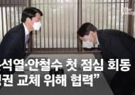 """'중심'서 만난 윤석열·안철수 """"중도확장, 실용정치 시대 열자"""""""