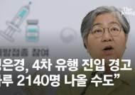 """고개 숙인 정은경 """"4차 유행 왔다, 이달말 하루 2140명 가능"""""""