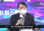 """청년 창업가 찾은 윤석열, """"정치는 기업활동 방해 말라"""""""
