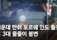 만취 포르쉐, 해운대 인도 돌진해 '쾅'…車 3대 줄줄이 봉변