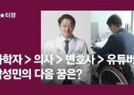 21살에 하반신 마비된 의대생, 의사→변호사 유튜버 된 사연 [별터뷰]