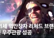 억만장자 '괴짜 CEO' 우주여행 성공…머스크·베이조스도 박수 [영상]