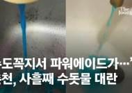 """""""수도꼭지서 파워에이드가 나와요"""" 춘천, 사흘째 수돗물 대란"""