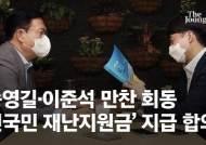 전국민 지원금 지급, 송영길·이준석 합의…양당 내 강력 반발