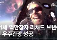 브랜슨 고도 88.5㎞ 비행, 우주 관광일까 지구 관광일까
