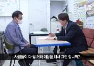 탈원전→소주성→부동산…尹, 집값상승 1위 도봉구 갔다