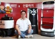 """[팩플] """"배달 미래는 로봇"""" 서빙·배달 로봇 만든 배민 이 사람"""