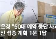 """고개 숙인 정은경 """"불편 드려 죄송, 50대 접종 예약 오후 8시 재개"""""""