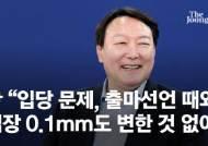 """[단독]윤석열, 中 향해 """"사드 문제 삼으려면 레이더 철수 먼저"""""""
