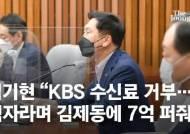 """""""적자 KBS, 김제동엔 7억 출연료…이러고도 수신료 인상?"""""""