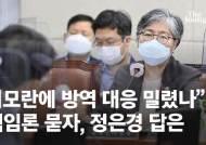 """장관 보좌관의 예약중단 변명 """"정은경 답답할만큼 철저해…"""""""