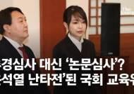 추경심사 대신 '논문심사'?…국회 상임위마다 '윤석열 난타전'