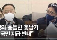 """홍남기 """"재정 운용, 정치적 결정 따라갈 수 없다"""" 전국민에 지원금 지급 반대"""