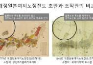 """""""독도는 대한민국의 영토""""…유럽·일본 옛 지도 20점 무더기 공개 [영상]"""