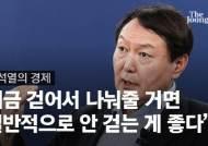 """尹, 재난지원금 논란에 """"대상 특정해서 집중 지원해야""""[윤석열 인터뷰-경제]"""