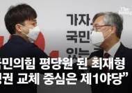 """""""청년이 희망 품는 나라 만들 것"""" 최재형, 출마 전 국민의힘 입당"""