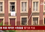 """""""미친 급류가 다 쓸어갔다"""" 서유럽 홍수 대참사 충격 영상"""