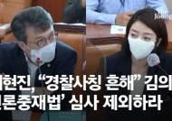 """배현진 """"경찰사칭 옹호, 소위 빼야""""…김의겸 """"MBC 파업때 뭐했나"""""""